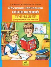 Обучение написанию изложений. Тренажер для учащихся 2-4 классов, Т. Л. Мишакина, Н. Е. Алдошина, С. А. Гладкова