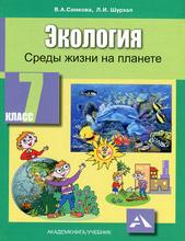 Экология. 7 класс. Среды жизни на планете, В. А. Самкова, Л. И. Шурхал