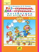 Раз - ступенька, два - ступенька... Математика для детей 6-7 лет. Часть 2, Л. Г. Петерсон, Н. П. Холина