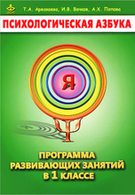 Психологическая азбука. Программа развивающих занятий в 1 классе, Т. А. Аржакаева, И. В. Вачков, А. Х. Попова
