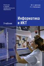 Информатика и ИКТ, М. С. Цветкова, Л. С. Великович