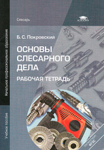 Основы слесарного дела, Б. С. Покровский