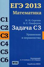 ЕГЭ 2013. Математика. Задача С3. Уравнения и неравенства, И. Н. Сергеев, В. С. Панферов