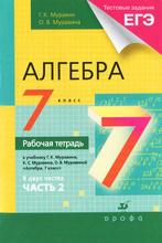 Алгебра. 7 класс. Рабочая тетрадь. В 2 частях. Часть 2, Г. К. Муравин, О. В. Муравина