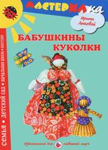 Бабушкины куколки. Любимые игрушки своими руками, Ирина Лыкова