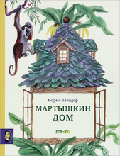 Мартышкин дом, Борис Заходер