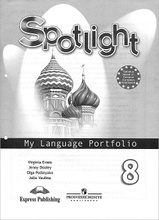 Spotlight 8: My Language Portfolio / Английский язык. 8 класс. Языковой портфель, Ю. Е. Ваулина, Дж. Дули, О. Е. Подоляко, В. Эванс