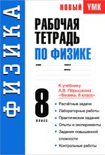 Рабочая тетрадь по физике. 8 класс, Р. Д. Минькова