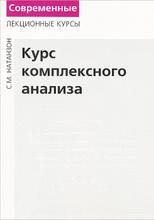 Курс комплексного анализа, С. М. Натанзон