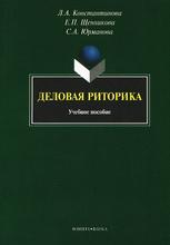 Деловая риторика, Л. А. Константинова, Е. П. Щенникова, С. А. Юрманова