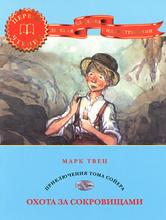 Охота за сокровищами, Марк Твен
