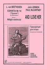 """Соната №14 (""""Лунная"""") для фортепиано. Часть 1. Adagio sostenuto. And I Love Her, Людвиг ван Бетховен, Джон Леннон, Пол Маккартни"""