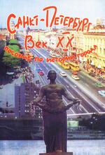 Санкт-Петербург. Век XX. Пособие по истории города, Е. В. Дмитриева