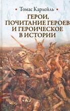 Герои, почитание героев и героическое в истории, Томас Карлейль