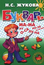 Букварь, Н. С. Жукова