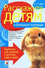 Расскажите детям о домашних питомцах, Э. Емельянова