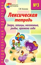 Лексическая тетрадь №3. Звери, птицы, насекомые, рыбы, времена года, Е. М. Косинова