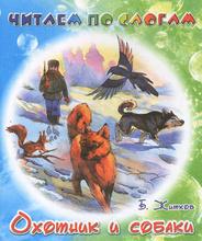 Охотник и собаки, Б. Житков