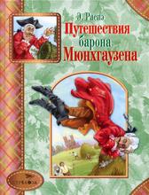 Путешествия барона Мюнхгаузена, Э. Распэ