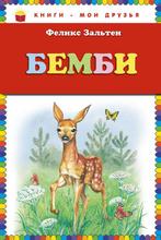 Бемби, Феликс Зальтен