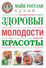Кухня здоровья, молодости, красоты, Майя Гогулан