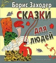Сказки для людей, Борис Заходер
