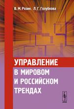 Управление в мировом и российском трендах, В. М. Розин, Л. Г. Голубкова