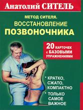 Метод Сителя. Восстановление позвоночника (20 карточек), Анатолий Ситель