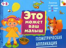 Геометрическая аппликация, Е. А. Янушенко