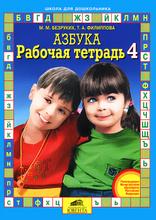 Азбука. Рабочая тетрадь №4, М. М. Безруких, Т. А. Филиппова