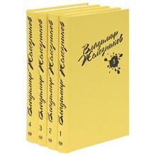 Владимир Железников. Собрание сочинений в 4 томах (комплект), Владимир Железников