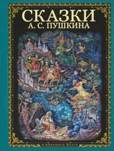 А. С. Пушкин. Сказки, А. С. Пушкин