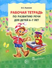 Рабочая тетрадь по развитию речи для детей 6-7 лет, О. С. Ушакова