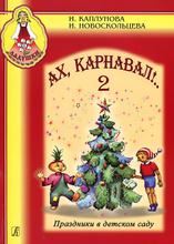 Ах, Карнавал! Праздники в детском саду. 2 (+ CD), И. Каплунова, И. Новоскольцева