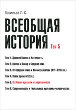 Всеобщая история. В 6 томах. Том 5. От Нового времени к современности, Л. С. Васильев