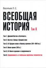 Всеобщая история. Том 6. Современность и глобальные проблемы человечества, Л. С. Васильев