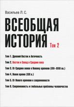 Всеобщая история. Том 2. Восток и Запад в Средние века, Л. С. Васильев