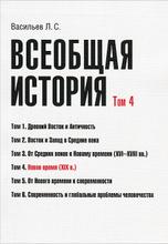 Всеобщая история. Том 4. Новое время (XIX в.). Учебное пособие, Л. С. Васильев