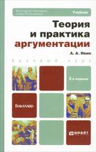 Теория и практика аргументации, А. А. Ивин