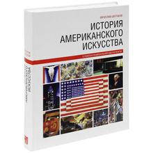 История американского искусства. В поисках национальной идентичности, Вячеслав Шестаков