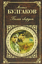 Белая гвардия, Михаил Булгаков