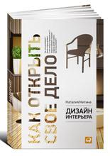 Дизайн интерьера, Наталия Митина