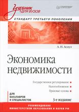 Экономика недвижимости, А. Н.Асаул