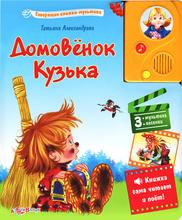 Домовенок Кузька. Книжка-игрушка, Татьяна Александрова