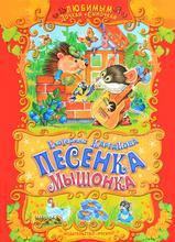 Песенка мышонка, Екатерина Карганова