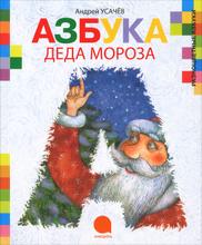 Азбука Деда Мороза, Андрей Усачев