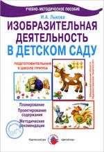 Изобразительная деятельность в детском саду. Подготовительная к школе группа, И. А. Лыкова