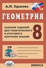Геометрия. 8 класс. Сборник заданий для тематического и итогового контроля знаний, А. П. Ершова