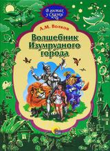 Волшебник Изумрудного города, А. М. Волков