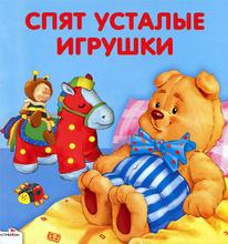 Спят усталые игрушки. Книжка-раскладушка, З. А. Петрова